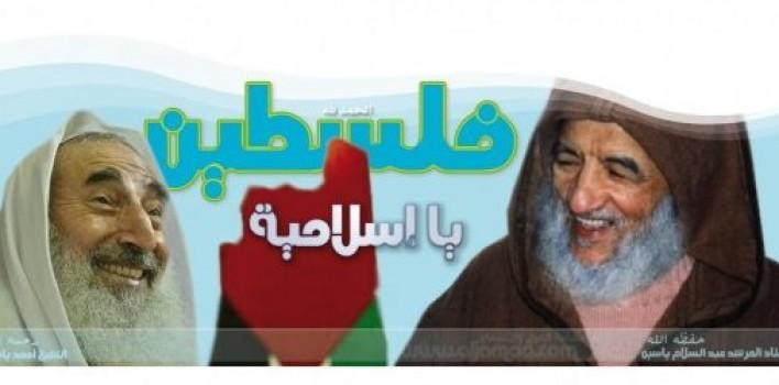 """الصابرون في غزة (حوار  مع الإمام المرشد عبد السلام ياسين رحمه الله بخصوص أحداث غزة، بتاريخ 20 يناير 2009 مع قناة""""الحوار"""" بلندن)"""