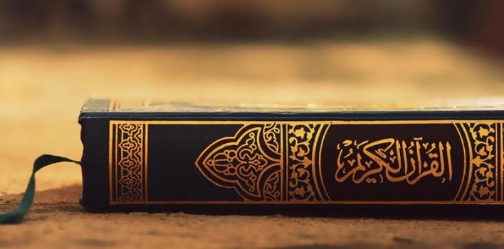 دستورية القرآن
