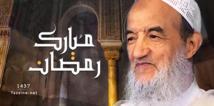 مؤسسة مواقع الإمام تُبارك لكم حلول شهر رمضان الفضيل